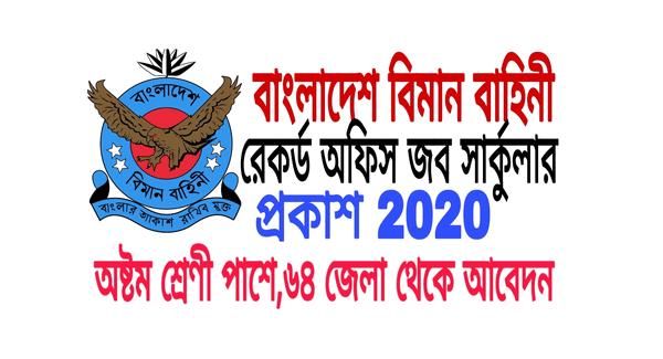 Bangladesh Airlines job circular
