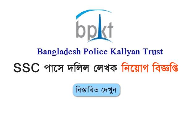 Bangladesh Police Kollyan Trust Job Circular