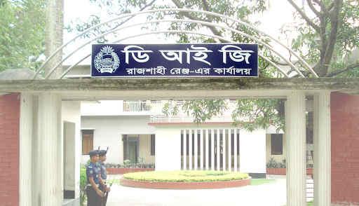 Rajshahi range dig police job