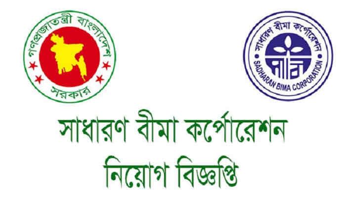 Sadharan Bima Corporation Job circular