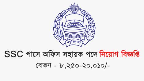 Telecom Police Job