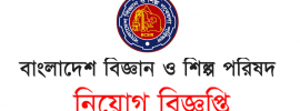 bcsir.gov.bd job circular