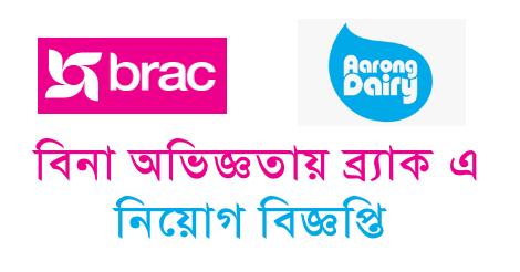 brac Aarong Dairy Factory job