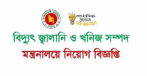 emrd.gov.bd
