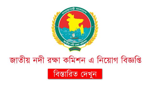 nrccb.gov.bd Job circular