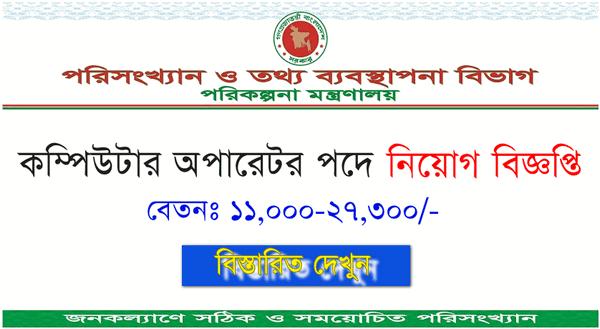 sid gov bd job circular
