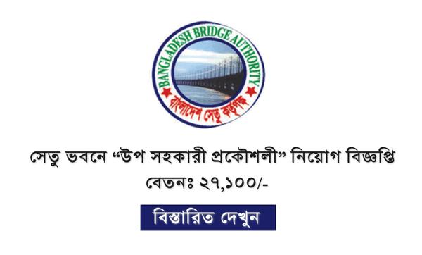 www.bba.gov.bd career