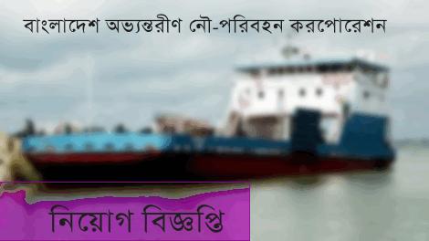 www.biwtc.gov.bd job circular