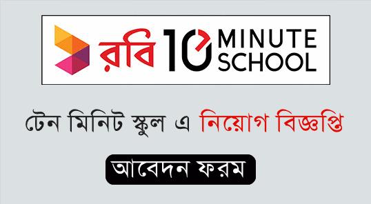 10 Minute School Job circular