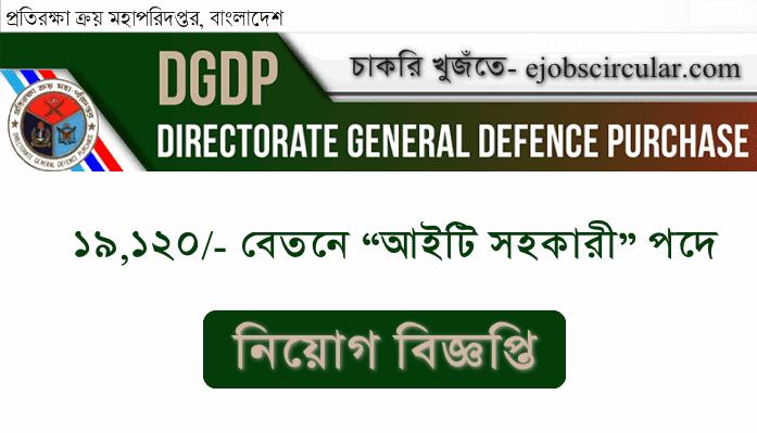 DGDP Job