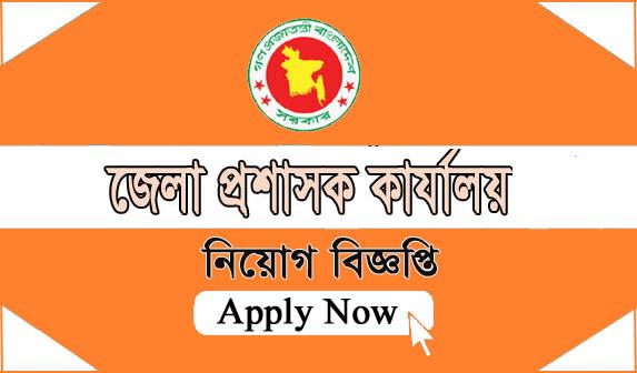 District commissioner office job circular 2020