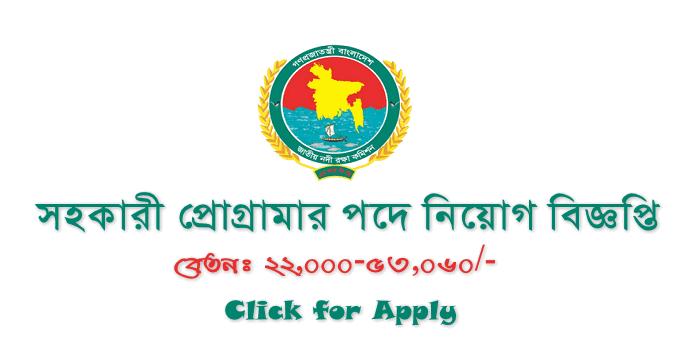 NRCC Job Application