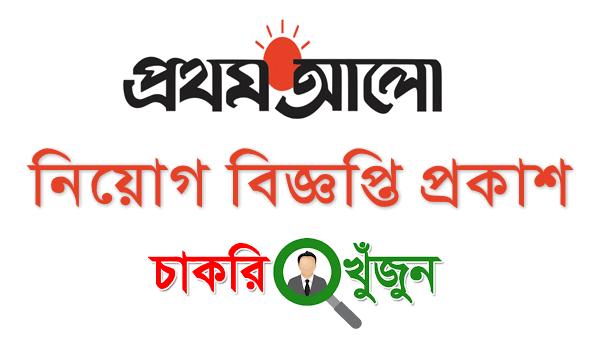 Prothom Alo job circular