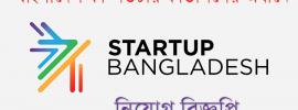 Startup Bangladesh Limited job circular