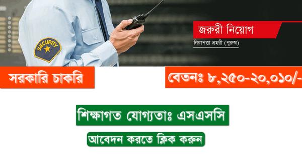 bepza.gov.bd security guard job