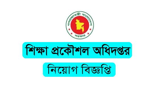 eedmoe.teletalk.com.bd application