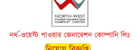 nwpgcl.org.bd job 2021