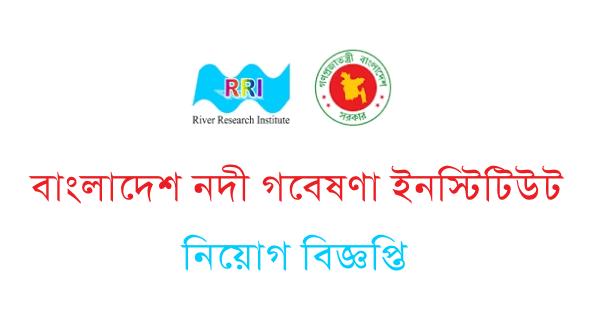rri.gov.bd job