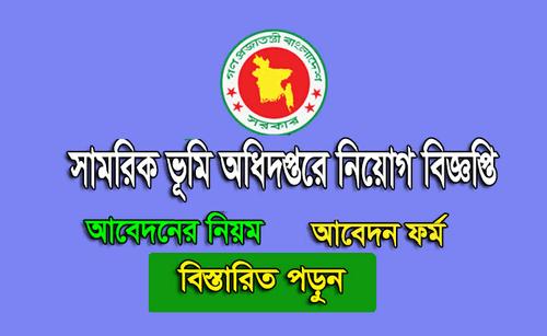 www dmlc gov.bd job circular