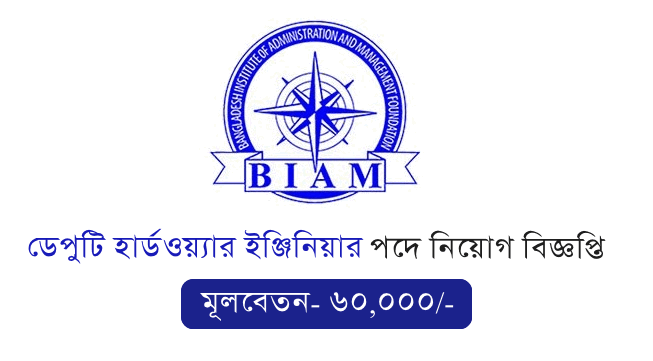 www.biam.org.bd Job circular