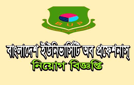 www.bup.edu.bd job circular 2021