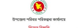 www.dgfp.gov.bd upazela family planning job