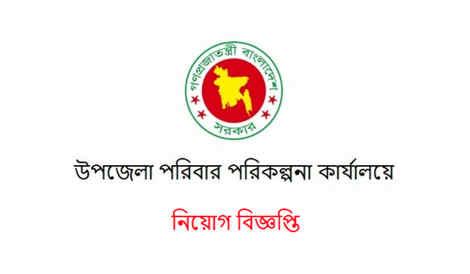 www.dgfp.gov.bd upazela family planning job