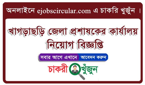 www.khdc.gov.bd job