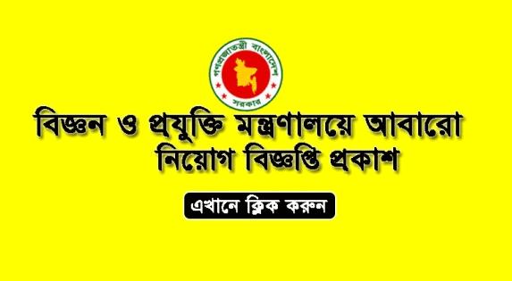 www.nib.gov.bd job circular