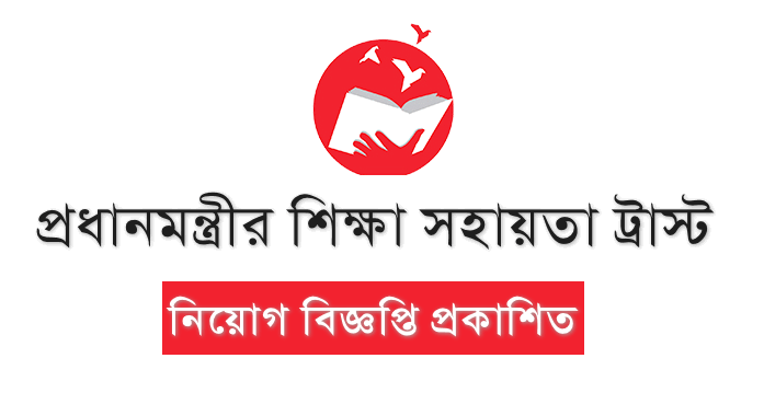 www.pmedutrust.gov.bd job