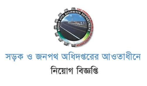 www.rhd.gov.bd job circular