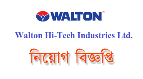 Walton hi-Tech Industries Limited Job
