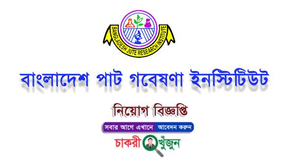 bjri.gov.bd Job