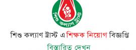 skt.gov.bd Job circular