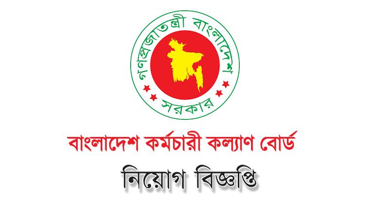 bkkb.gov.bd Job