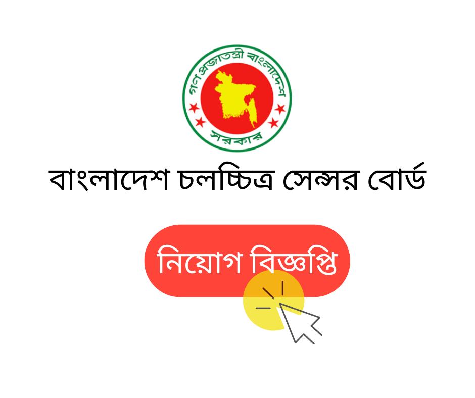 Bangladesh Film Censor Board job circular