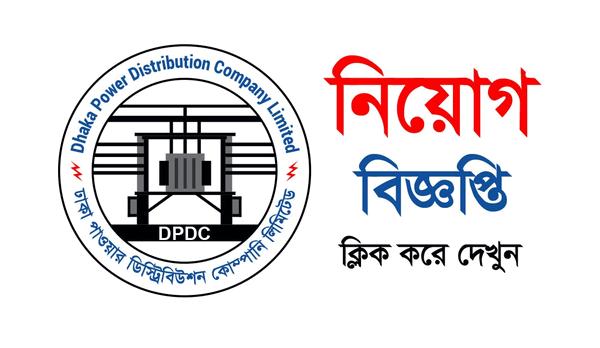 DPDC Job