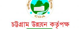 www.cda.gov.bd Job