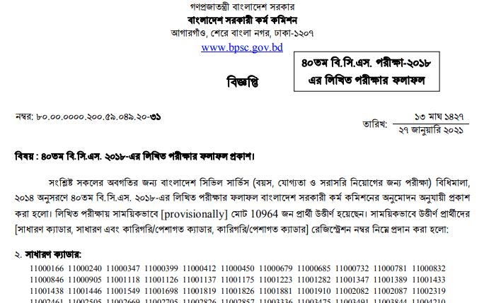 40th BCS Written result 2020