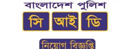 CID gov bd job