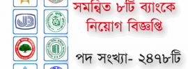Combine 8 Bank Senior Officer Job Circular