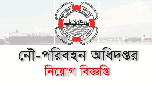 Department of Shipping Job circular