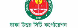 Dhaka North City Corporation Job