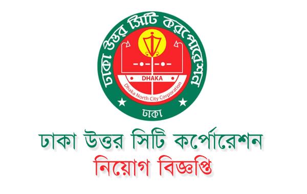 Dhaka North City Corporation Job