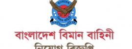 baf.mil.bd job 2021