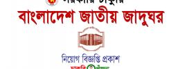 bangladeshmuseum.gov.bd job