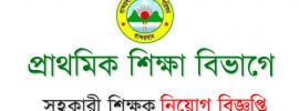 bhdc.gov.bd job