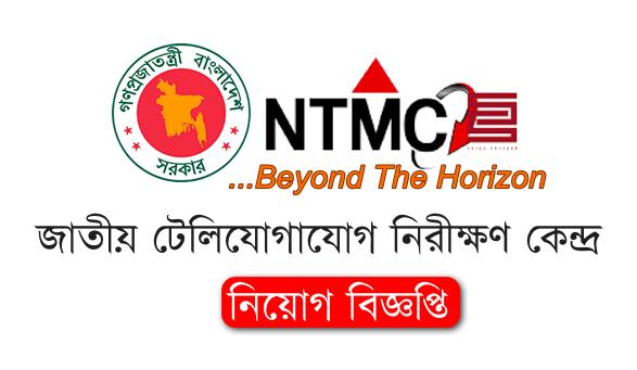 career.ntmc.gov.bd job