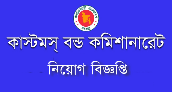 cbc.gov.bd job circular
