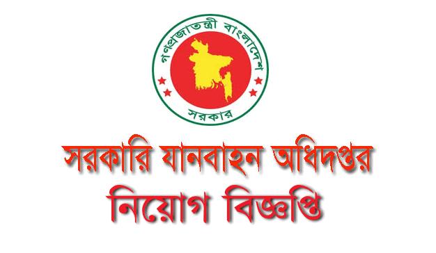 dgt.gov.bd job 2021